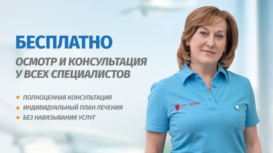 Бесплатная консультация стоматолога в Москве