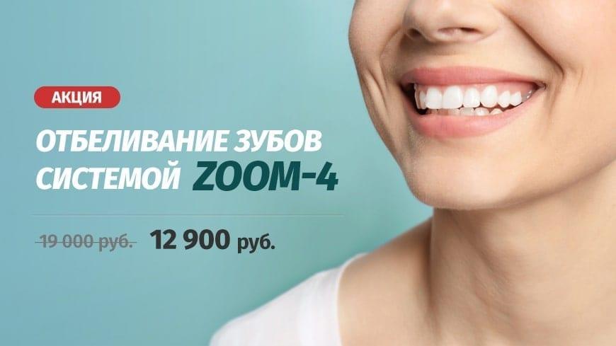 Отбеливание зубов ZOOM за 12 900 руб.
